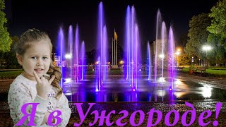 Прогулка по красивому городу Ужгород.(В Городе Ужгород цветут красивые сакуры и магнолии ...мы приехали сюда что бы посмотреть на цветущие деревь..., 2016-05-14T10:45:45.000Z)