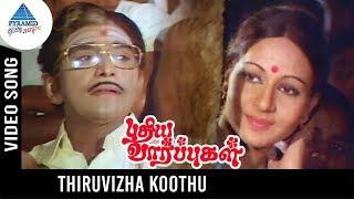 Puthiya Vaarpugal Tamil Movie Songs | Thiruvizha Koothu Video Song | Bhagyaraj | Rati Agnihotri