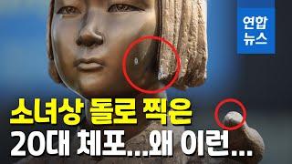 서울 동작구 위안부 소녀상 파손…돌로 찍은 20대 체포…