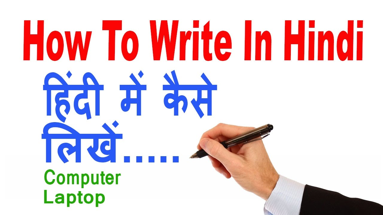 Write about computer in hindi