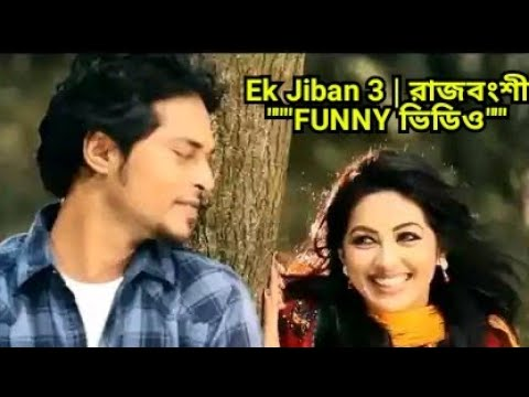 ek-jiban-final-|-new-version-funny-hit-song-2018-|-by-parimal-ray