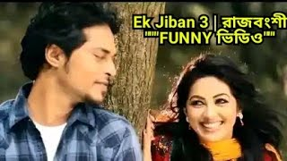 Ek Jiban FINAL | new version FUNNY hit song 2018 | by Parimal Ray