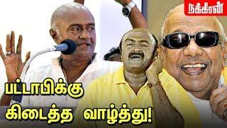 M.S Bhaskar Emotional Speech | Kalaignar Karunanidhi | DMK | MK Stalin