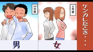 こんなにもちがう・・・。男女の違いがわかるイラスト5選 thumbnail