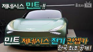 [울트라TV] 제네시스 민트 국내 최초 공개!! -소형 고급 전기차 시장을 노린다.