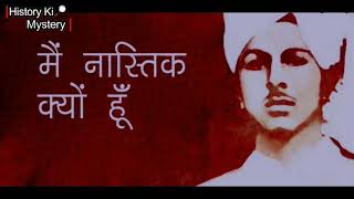 What Bhagat Singh thought about religion | Who was Bhagat Singh | Views of Bhagat Singh