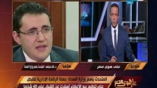 على هوى مصر - المتحدث بأسم وزارة الصحة : حملة الرقابة الأدارية للقبض على تنظيم بيع الأعضاء