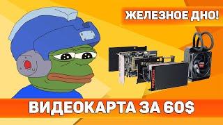 Железное дно! 100 слоев AMD Radeon HD 6930