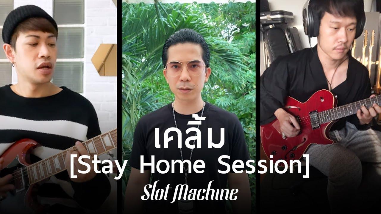 Slot Machine - เคลิ้ม [Stay Home Session]