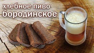 Домашнее пиво из черного хлеба самый простой рецепт