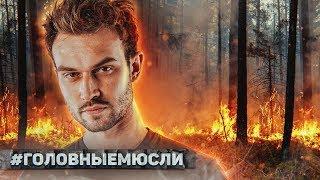 #ГОЛОВНЫЕМЮСЛИ: Экономически невыгодный пожар