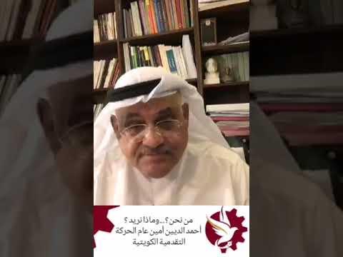 من -حزب اتحاد الشعب- في 1975 إلى -الحركة التقدمية الكويتية-...مَنْ نحن؟...وماذا نريد؟ - أحمد الديين  - 22:00-2020 / 6 / 2
