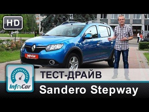 Renault Sandero Stepway тест InfoCar.ua Dacia Sandero Stepway