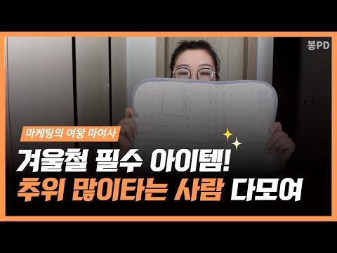 보이로 전기요 겨울철필수아이템 , 추위많이타는 사람 꼭봐요! ???? 봉PD beurer Review in Korea