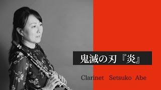 炎  / LiSA  Clarinet