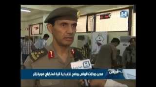 كيفية إستخراج هوية زائر للإخوة اليمنيين