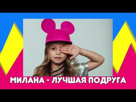 Милана - Лучшая подруга (минус) / Я Милана / Минус / Детские песни