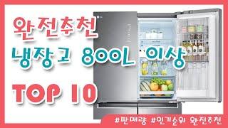 냉장고 800리터 이상 추천 1분 정리 판매량 인기상품…