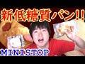 【糖質制限】MINISTOPの低糖質パンってどうなの?新発売2つ食べてみた!