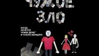 """Беспредельная криминальная драма """"Чужое зло"""". Новинка сезона!"""