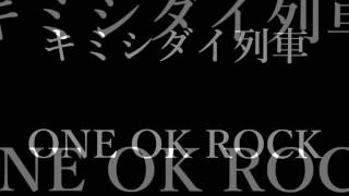 ONE OK ROCK - キミシダイ列車 和訳、カタカナ付 thumbnail