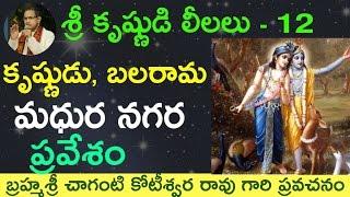 లీల - 12 కృష్ణుడు, బలరామ మధుర నగర ప్రవేశ By Sri Chaganti Koteswara Rao Garu.