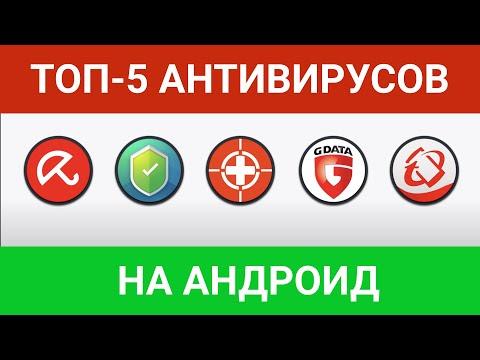 Лучшие антивирусы для андроид Топ-5