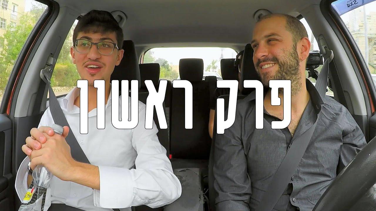 הטרמפיסטים עונה 1 | פרק 1 - שמוליק