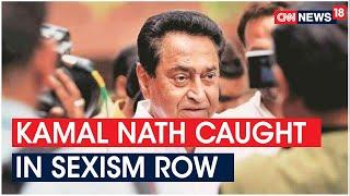 Kamal Nath's Sexist 'Item' Jibe Sparks Political Row | CNN News18