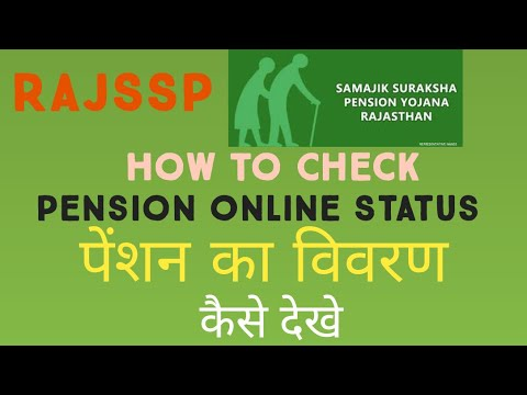 HOW TO CHECK PENSION STATUS ONLINE IN RAJASTHAN I PENSION KA ONLINE STATUS KAISE CHECK KARE I RAJSSP