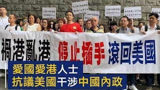 香港爱国人士在美国驻港澳总领馆前抗议干预中国内政 | CCTV