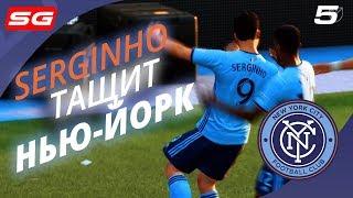 FIFA 20 КАРЬЕРА ЗА ИГРОКА [#5] ✪ SERGINHO ТАЩИТ НЬЮ-ЙОРК СИТИ