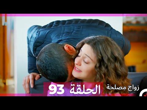 Zawaj Maslaha - الحلقة 93 زواج مصلحة