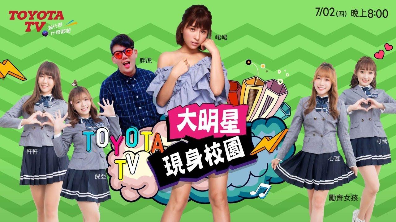 TOYOTA TV Ep65:隱藏大明星 胖虎 峮峮 勵齊女孩