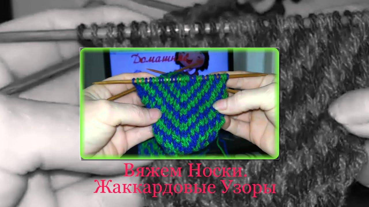 носки вязаные спицами с узором схемы