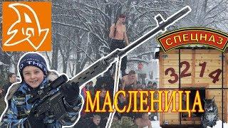 Спецназ-масленица! День открытых дверей в ВЧ 3214. The meeting of the spring special forces!