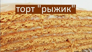"""Торт """"рыжик"""" с заварным кремом (бабушкин рецепт)"""