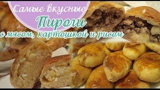 Самые вкусные пироги (с мясом, картошкой и рисом)!