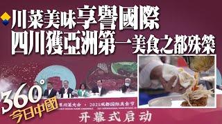川菜美味享譽國際 四川獲亞州第一美食之都殊榮|360°今日中國 @中天新聞