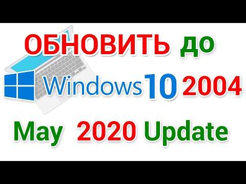 Обновление Windows 10 2004 20h1, как получить если у вас Десятка?