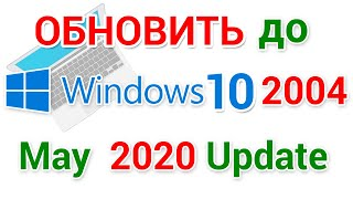 How to upgrade Windows 10 to 2004 20h1?