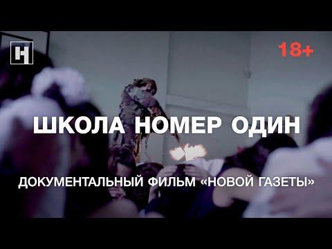 ШКОЛА НОМЕР ОДИН. Документальный фильм «Новой газеты» о случившемся в Беслане (18+)