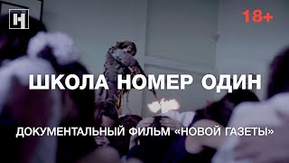 SCHOOL NUMBER ONE. Novaya gazeta's documentary