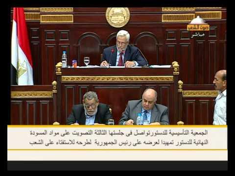 الجمعية التأسيسية توافق علي إقرار المادة 140 بالدستور
