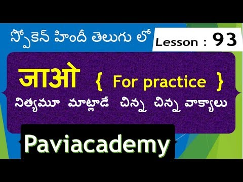 spoken hindi through telugu LESSON 93 by paviacademy ǁ  daily used words in hindi