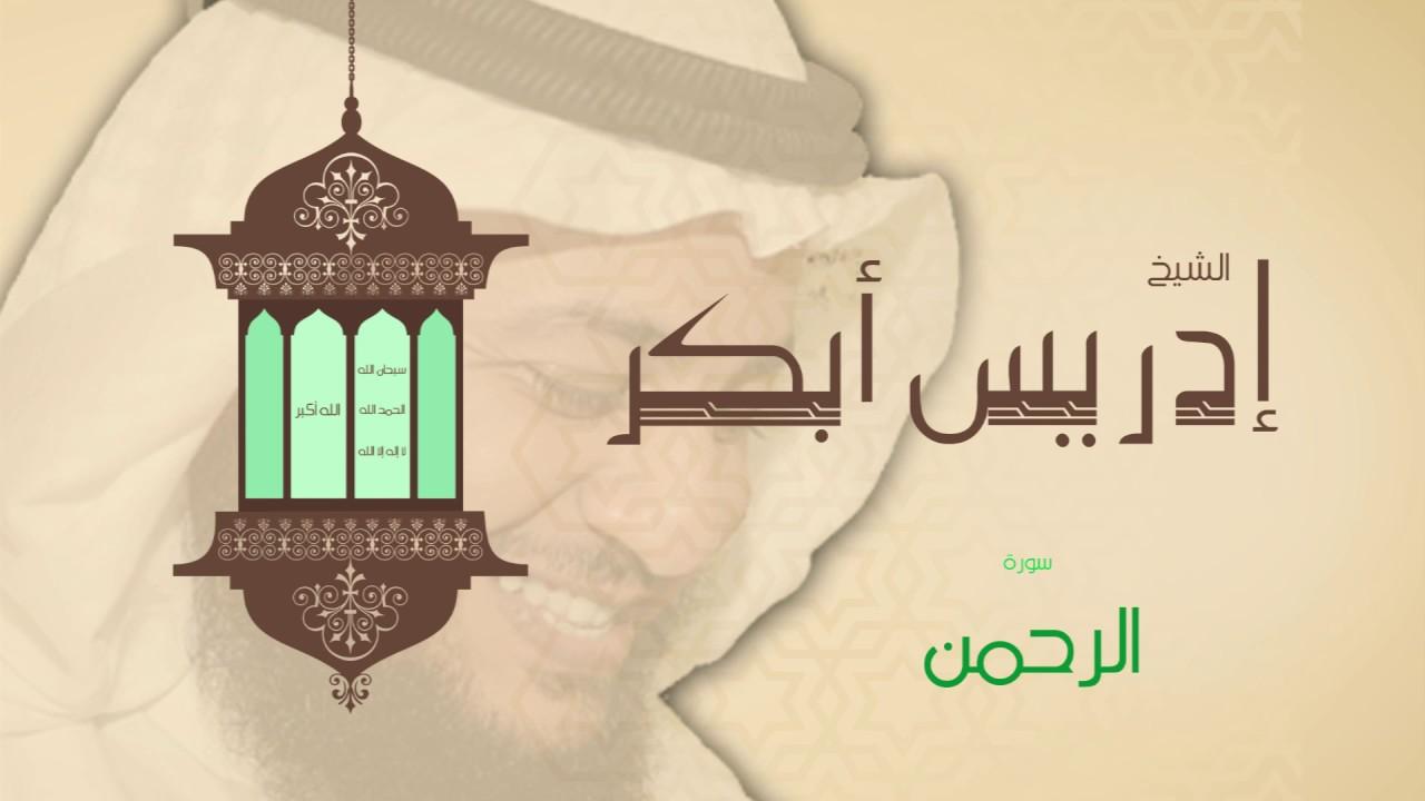 سورة الرحمن | بصوت القارئ الشيخ إدريس أبكر