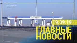 Новости Казахстана. Выпуск от 19.07.19 / Басты жаңалықтар