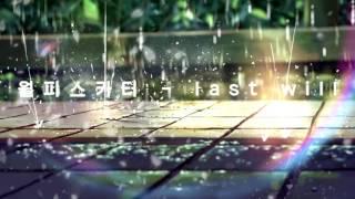 ウォルピスカーター - last will