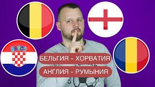 Бельгия Хорватия Англия Румыния Прогноз товарищеские матчи