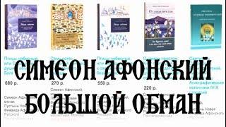 Страшная правда о Симеоне Афонском